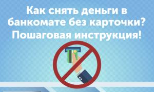 Как снять деньги в банкомате Ощадбанка без карты?