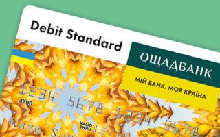 Какие карты выдаются в Ощадбанке, их преимущества