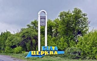 Отделения, банкоматы, адреса и график работы Ощадбанка в Белая Церковь