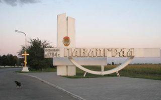 Ощадбанк Павлоград, адреса отделений и банкоматов