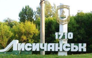 Ощадбанк Лисичанск: адреса отделений и банкоматов