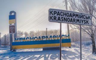 Ощадбанк Покровск (Красноармейск), адреса отделений и банкоматов