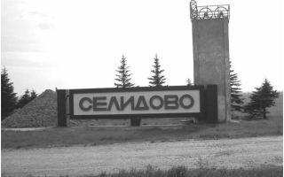 Ощадбанк Селидово, адреса отделений и банкоматов