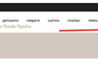 Регистрация и восстановление пароля в личном кабинете Ощад 24/7