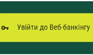 Операции с картами в Ощад 24/7