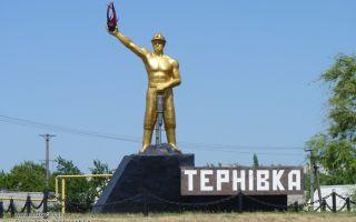 Ощадбанк Терновка: отделения, банкоматы, терминалы