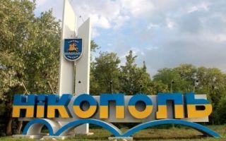 Ощадбанк Никополь: отделения, банкоматы, терминалы