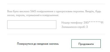 подключаем смс банкинг в ощад 24