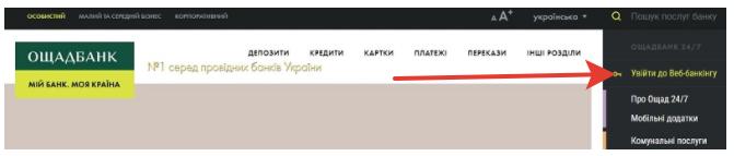 как зарегистрироваться в Ощад 24 через интернет