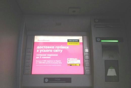 Регистрация в ощад 24 через банкомат или терминал