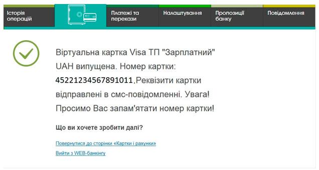 ощадбанк виртуальная карта