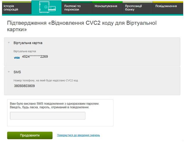 восстановить CVC2 код на виртуальной карте Ощадбанка