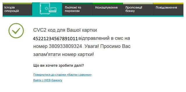 Восстановить СVC2 код для виртуальные карты