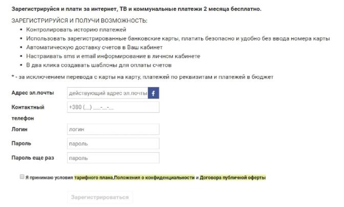 Регистрация в системе Portmone
