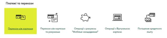 перевод между картами ощадбанка