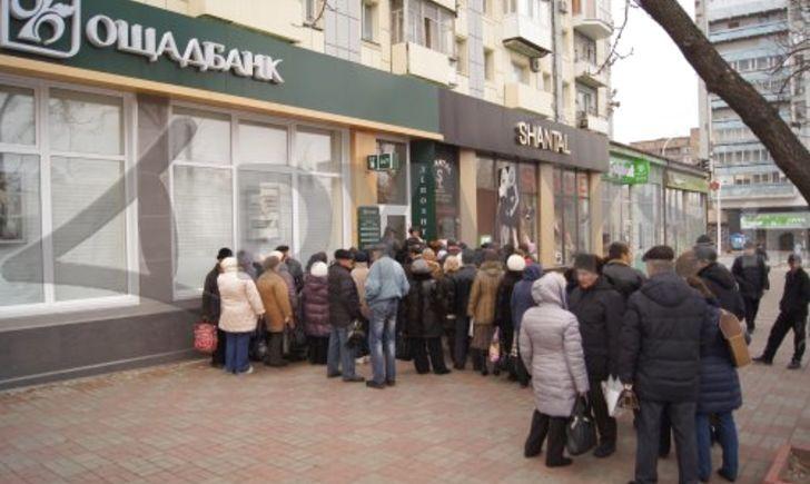 Код ЕРЦ для оплаты коммунальных платежей в Донецкой области в Ощадбанке