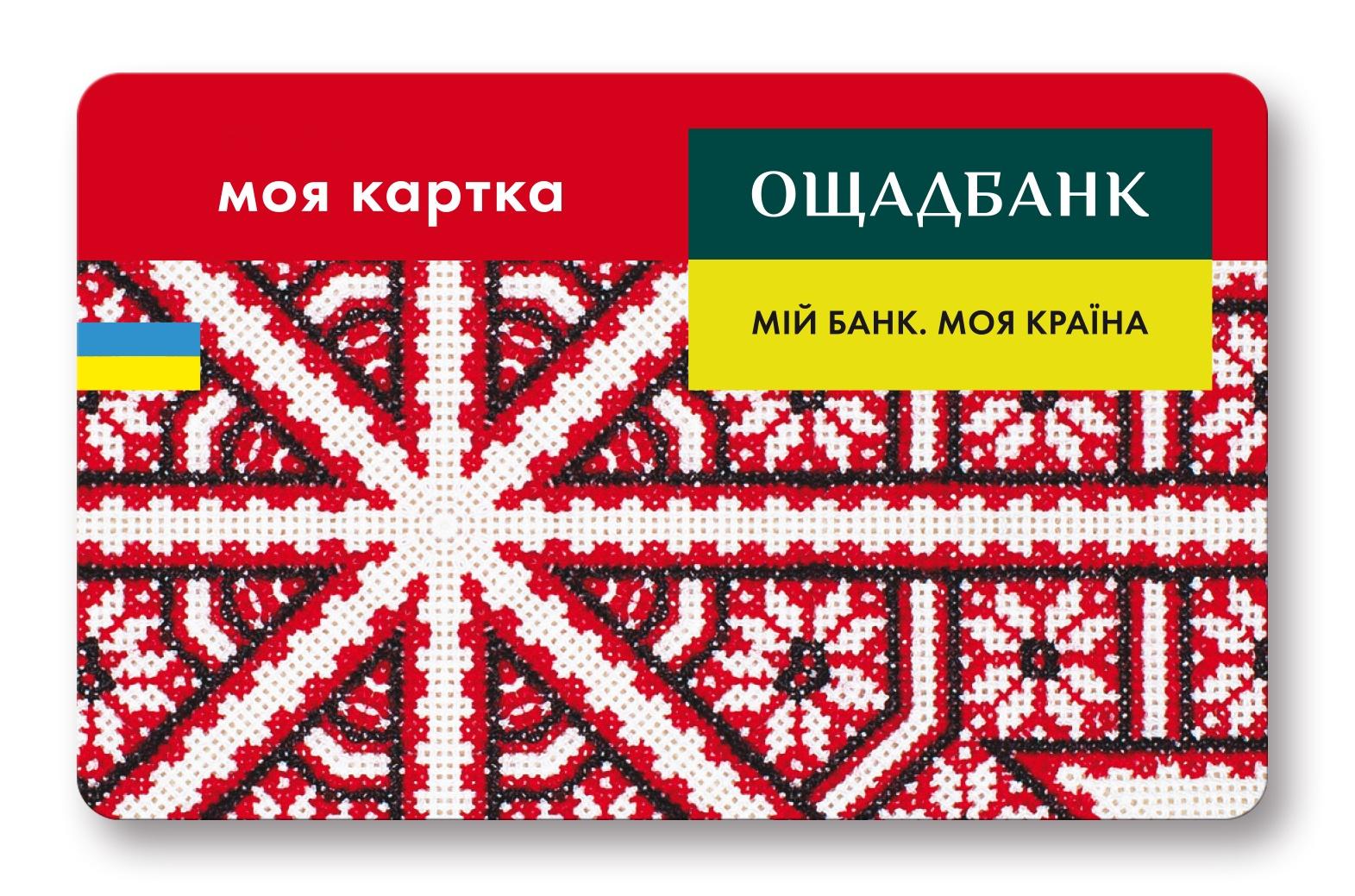 Активация карты Ощадбанка