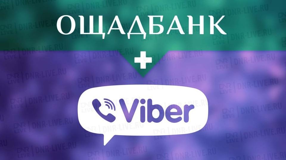 Как получать от Ощадбанка СМС на Вайбер?